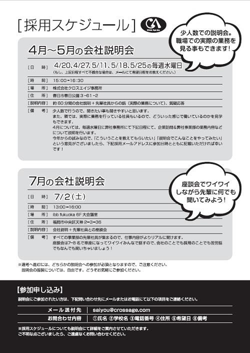 160624_クロスエイジ会社説明会2.jpg