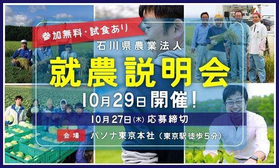 161029_石川県農業法人就農説明会.jpg