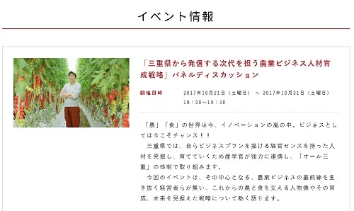 171012_三重県パネルディスカッション.jpg