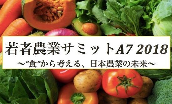 180228_若者農業サミットA7_2018.jpg