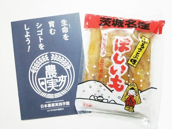 171130_日本農業実践大学校様.jpg