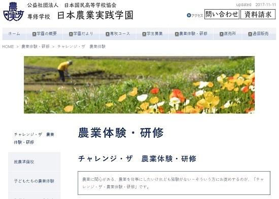 171130_日本農業実践大学校様2.jpg