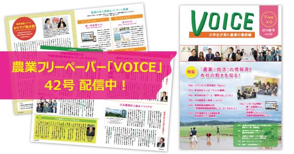 180410_voice42.jpg