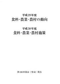180523_hakusho1.jpg