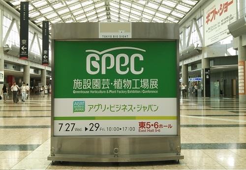 GPEC1.jpg